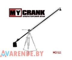 Прокат операторского крана MY CRANK