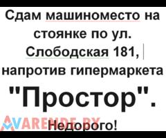 Аренда машиноместа в Минске, ул. Слободская