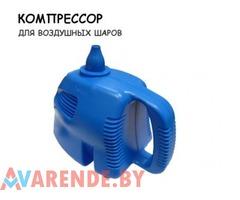 Прокат компрессора для шаров в Минске