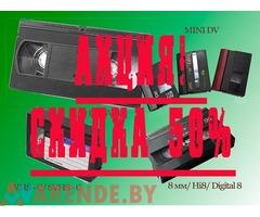 Оцифровка, перезапись видеокассет на DVD диски