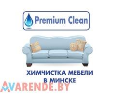 Химчистка мягкой мебели, матрасов и стульев на дому у клиента