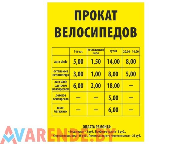 Прокат велосипедов в Бобруйске - 2/2