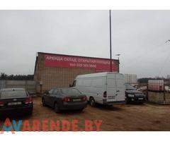 Аренду складских площадей в Колодищах