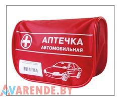 Прокат авто-аптечки в Минске