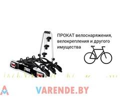 Прокат велокрепления на фаркоп Thule EuroRide 943 в Минске