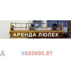 Аренда фасадных строительных люлек в Минске