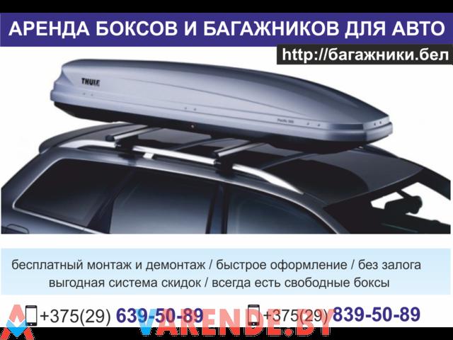 Прокат автобоксов, велокреплений и багажных систем - 1/1