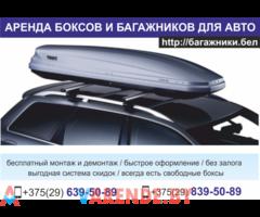 Прокат автобоксов, велокреплений и багажных систем