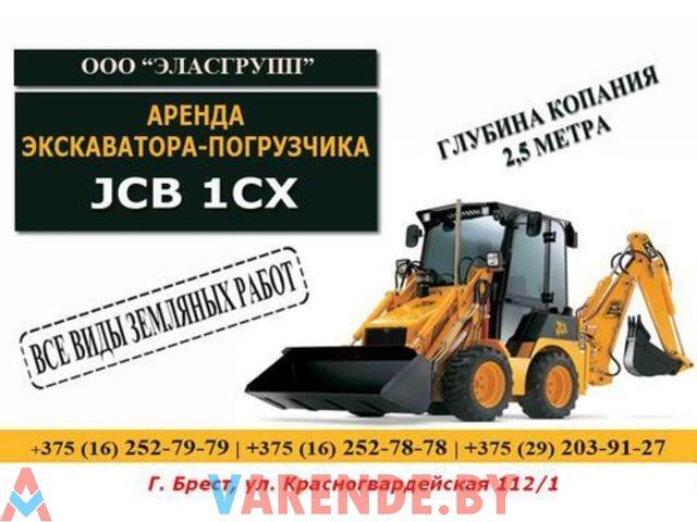 Аренда экскаватора-погрузчика JCB в Бресте - 1/1