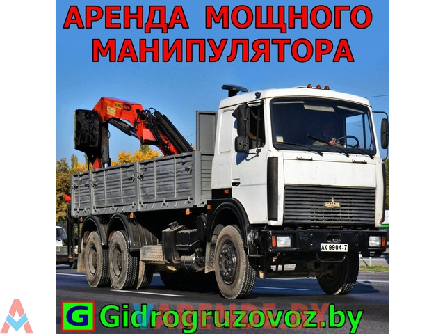 Аренда Манипулятора 5 - 20 тонн - 1/1