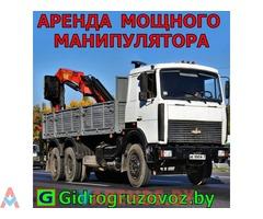 Аренда Манипулятора 5 - 20 тонн