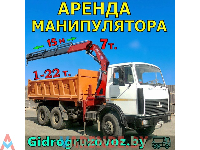 Аренда машины с МАНИПУЛЯТОРОМ - 1/1