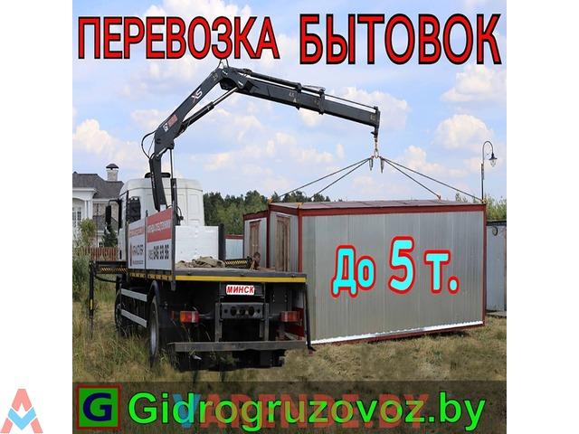 Перевозка Манипулятором Бытовок, Контейнеров, Штукатурных станций - 2/4