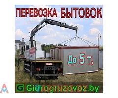 Перевозка Манипулятором Бытовок, Контейнеров, Штукатурных станций