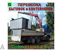 Грузоперевозка Манипулятором Бытовок, Контейнеров, Штукатурных станций