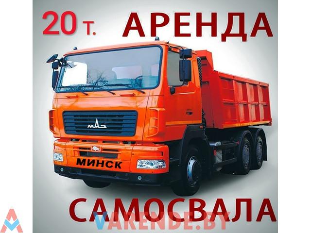 Аренда Самосвала 10 -20 тонн - 1/4