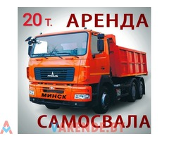 Аренда Самосвала 10 -20 тонн