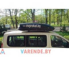 Багажник на крышу напрокат в Минске