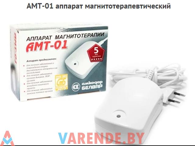 Аппарат магнитотерапии АМТ напрокат в Гомеле - 1/1