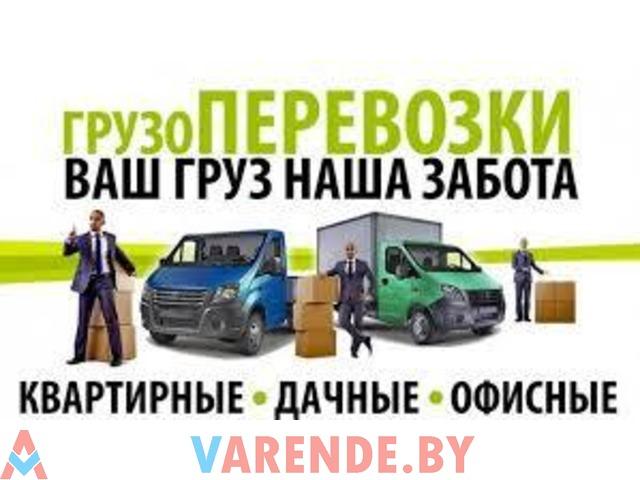 Грузоперевозки,услуги грузчиков,вывоз мусора в Витебске - 1/1