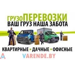 Грузоперевозки,услуги грузчиков,вывоз мусора в Витебске