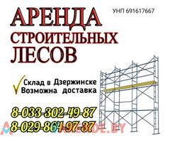 Аренда строительных лесов Минская область Дзержинск Фаниполь