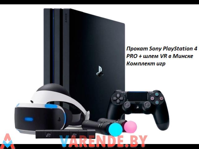 Прокат игровой приставки PlayStation 4 PRO, шлем VR, игры. - 1/1