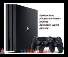 Прокат игровой приставки PlayStation 4 PRO, Игры в комплекте
