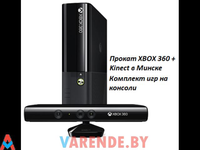 Прокат игровой приставки Xbox 360, Kinect, Игры в комплекте - 1/1