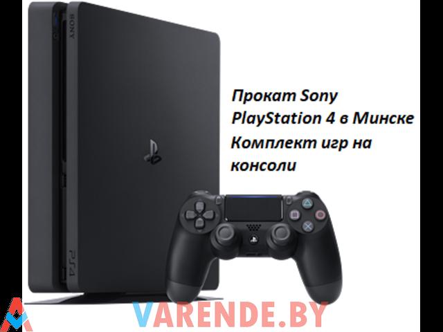 Прокат игровой приставки PlayStation 4, Игры в комплекте - 1/1