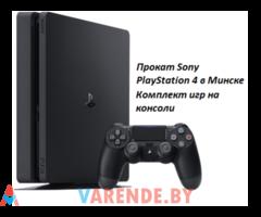 Прокат игровой приставки PlayStation 4