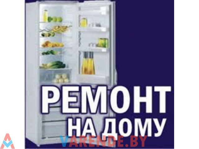 Ремонт холодильников  за 2 часа в Витебске - 1/2
